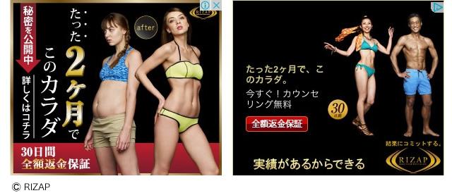 ライザップの広告