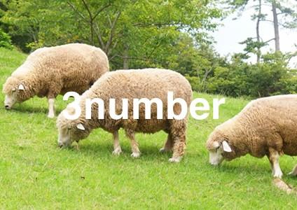 3つの数字