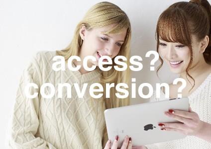 アクセスとコンバージョン